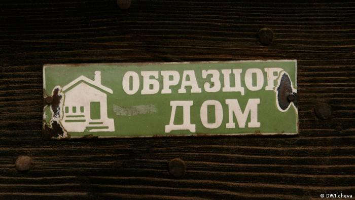 Табелка, на която пише Образцов дом