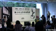 Preisverleihung der Chinese PEN diesen Jahres in Hongkong. Preisverleihung in der City University of Hongkong, und die Ausstellung von Liu Xia, die Frau von Liu Xiaobo. Photograf: Bei Feng Alle drei Bilder sind vom Photografen zur uneingeschränkten Benutzung durch DW berechtigt.