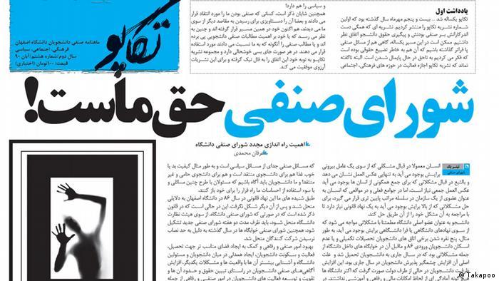 با شروع امتحانات اصلی دانشگاه اصفهان از روز شنبه، ۲۰ خرداد ۱۳۹۱، مجتبی کریمی مسئول نشریه دانشجویی کبریت و عرفان محمدی از فعالان دانشجویی مرتبط با نشریات دانشجویی، آزاد نشدند