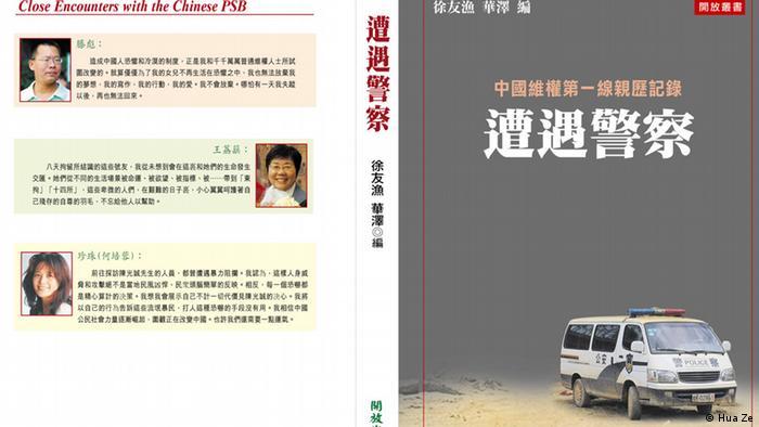 neues Buch über illegale Verhaftungen durch chinesische Polizei Bildbeschreibung: Buchcover von Zao Yu Jingcha(Mit der Polizei begegnet) Fotograf: Hua Ze Zur Verfügung gestellt durch Su Yutong (China Redaktion, DW) für uneingeschränkte Nutzung.
