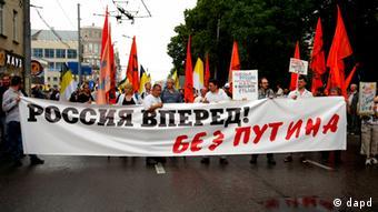 Демонстрация оппозиции в Москве, июнь 2012 года