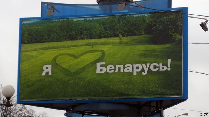 Пропагандистский плакат в Беларуси