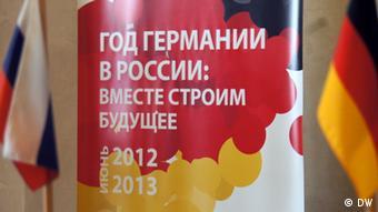 Плакат Год Германии в России на фоне флагов двух стран