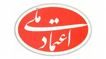 Logo Etemad Meli Partei