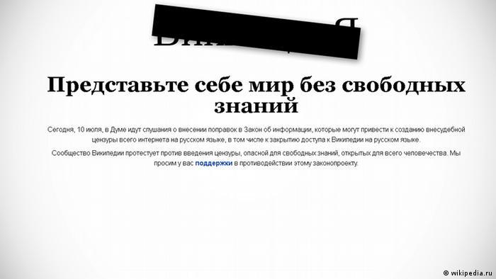 Скриншот главной страницы русскоязычной Википедии