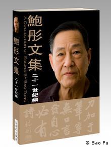Sammlung von Bao Tong ist in Hongkong veröffentlicht. Copyright: Bao Pu/Verläger Juli, 2012