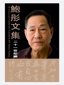 Hong Kong Leung Chun-ying Vereidigung