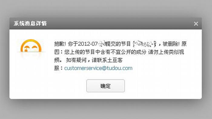 Internet Zensur in China, Eine Meldung von Tudou.com, ein Internet Video Dienst in China. Ihr Video wurde leider gelöscht. Grund: nicht geeignet zu veröffentlichen. Bitte solchen Videos nicht mehr uploaden. Datum:10.07.2012