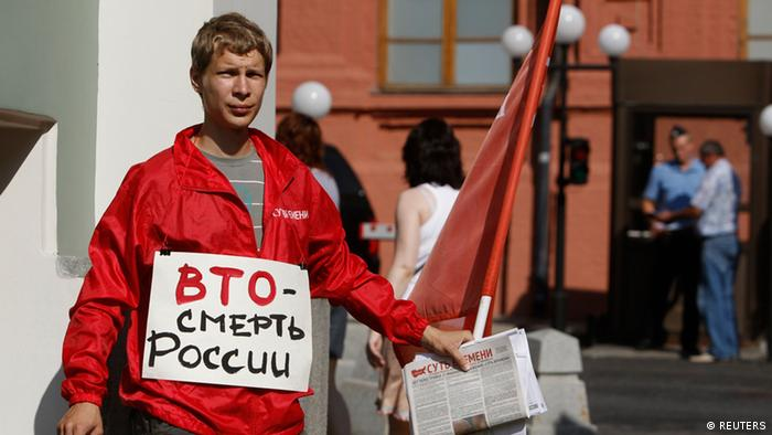 Участник акции протеста против вступления России в ВТО