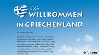 Η διαφήμιση της Alltours για την Ελλάδα, τη χρονιά της κρίσης, 2012