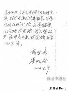 Bildbeschreibung: Am 12.07.2012 wurde der Obduktionsbericht von Li Wangyang, dem chinesischen Dissidenten, der angeblich sich selbst im Krankenhaus gehängt hatte, veröffentlicht. Gezeigt wurde noch eine schriftliche Erklärung seiner Schwester Li Wangling, die das Ergebnis akzeptiert haben soll. Ihr Anwalt wies jedoch darauf hin, dass die Unterschrift gefälscht sein könnte. Die schriftliche Erklärung von Li Wangling Wer hat das Bild gemacht/Fotograf?: Bei Feng Wann wurde das Bild gemacht?: 12.07.2012