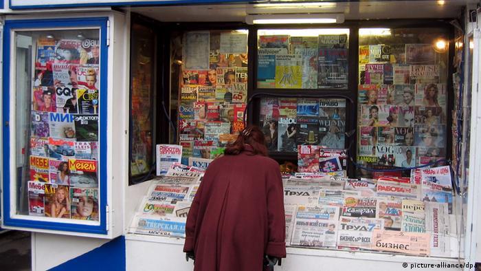 Газетный киоск в Москве