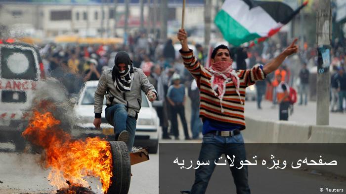 Themenbild Spezialseite Unruhen in Syrien Farsi