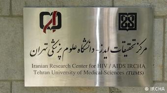 AIDS Forschung Uni Teheran (IRCHA)