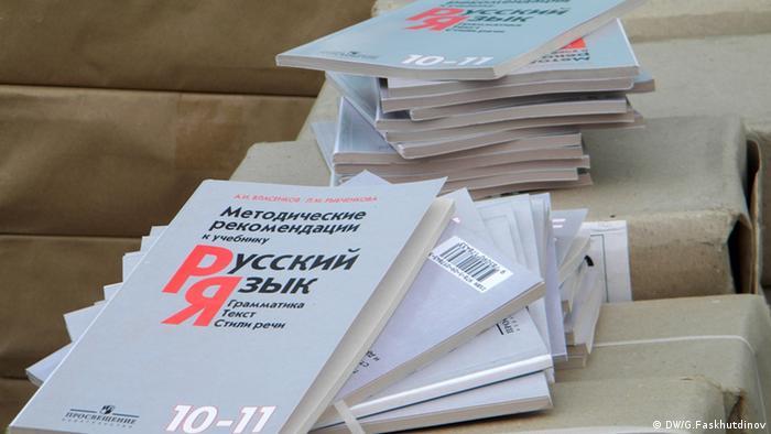 Учебные пособия по изучению русского языка