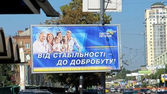Вигборд с предвыборным плакатом партии регионов