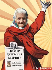 Бабуся навіть не здогадувалася, що стала зіркою в Україні