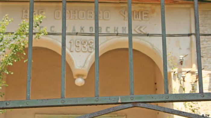 Bulgarien Grundschule neu