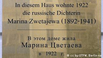 Мемориальная доска на Tratenaustr. 9