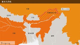 Karte McMahon-Linie historicher Grenzverlauf Indien China Chinesisch