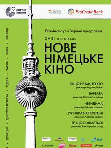 Кінофестиваль пройде у семи містах України
