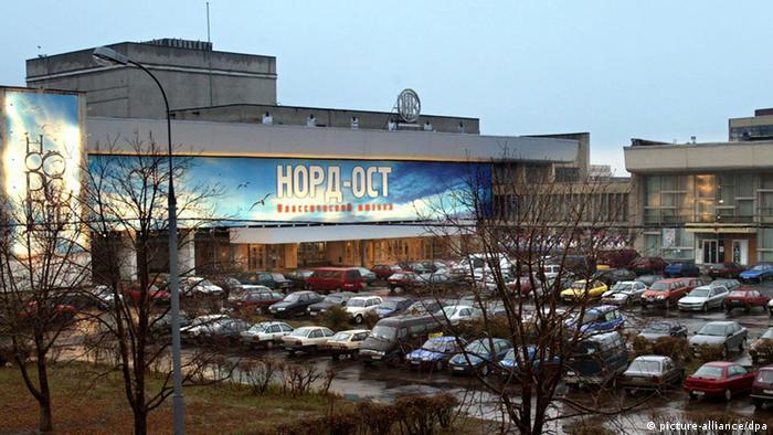 Театр на Дубровке в Москве с баннером Норд-Ост
