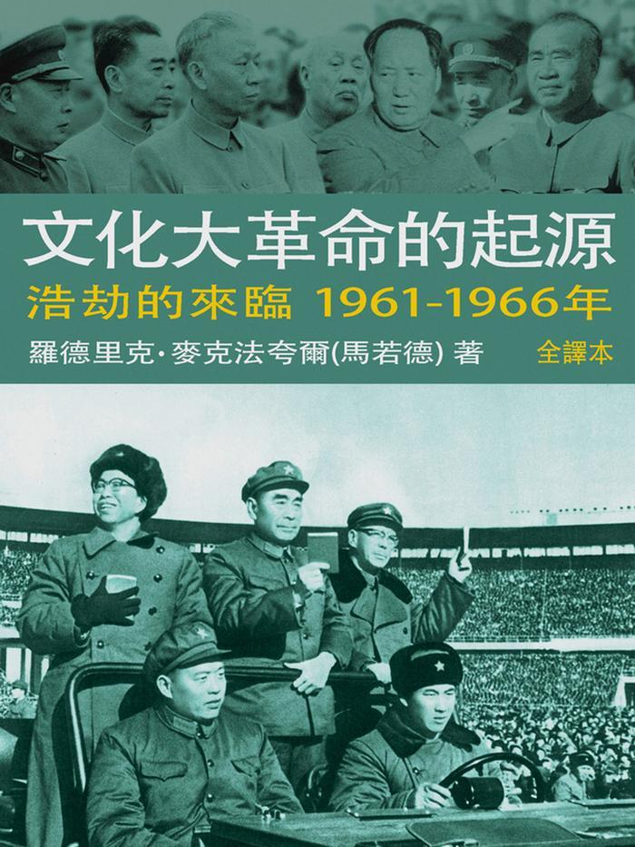 Buch-Cover Der Ursprung der Kulturrevolution in 3 Bänden von Roderick MacFarquhar***Das Bild darf nur im Rahmen einer Buchbesprechung benutzt werden
