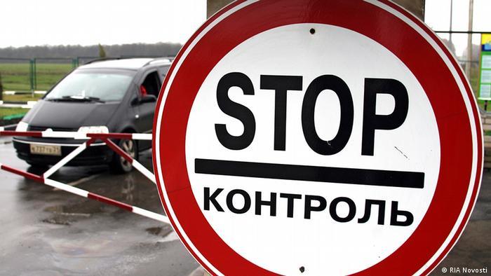 Приграничная зона и знак с написью Стоп. Контроль