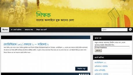 Screenshot Shikkhok.com Internetseite von Ragib Hasan aus Bangladesch
