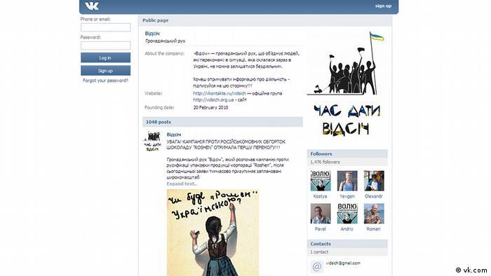 Одна з українських сторінок ВКонтакте