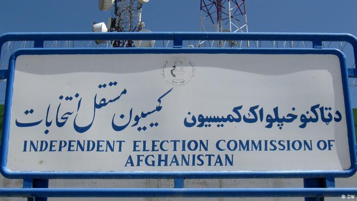 Шилд афганишен Валькоммиссия (DW)