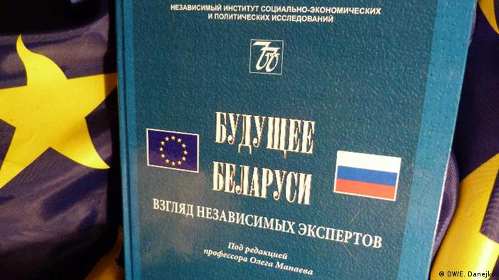 Сборник Будущее Беларуси