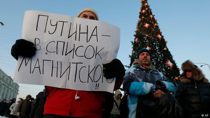 Протест срещу Путин в Москва (2012 г.)