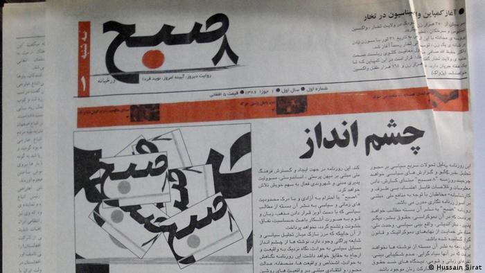 Die erste Ausgabe der afghanischen Tageszeitung Hasht-e Sobh (Foto: DW)