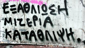 Γκράφιτι σε δρόμο της Αθήνας...
