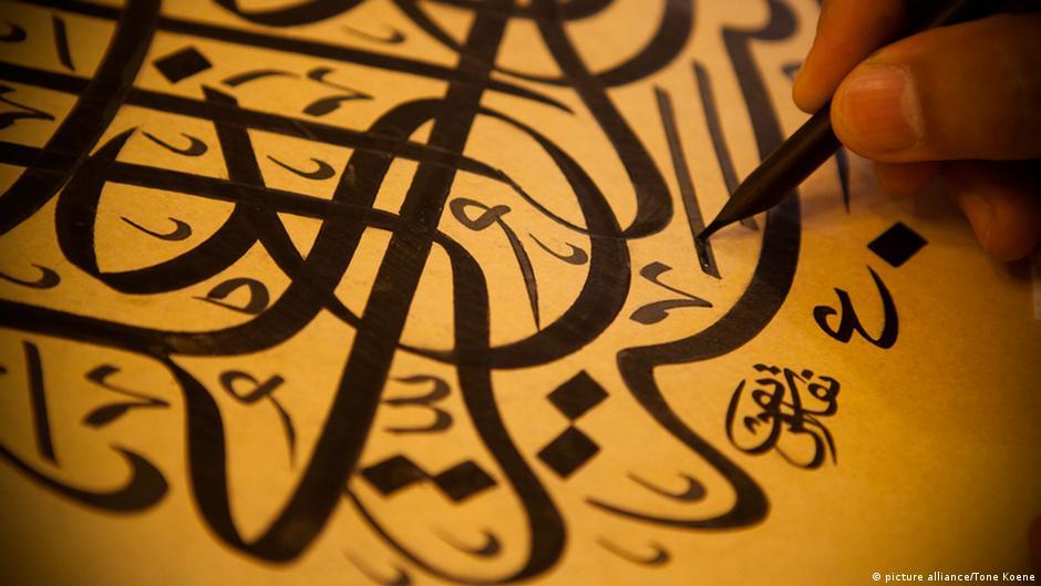 لغات العالم - الصينية في المركز الأول والعربية رابعا | DW | 28.04.2015
