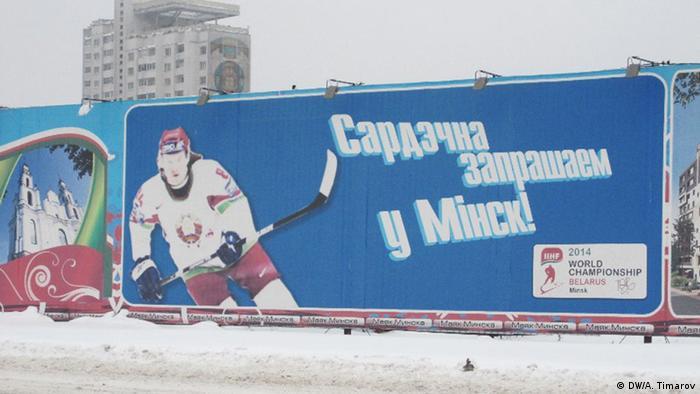 Плакат в центре Минска