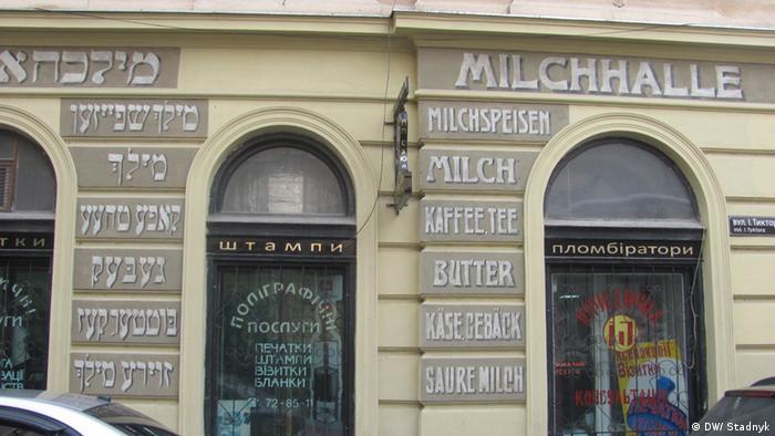 Написи ідишем на фасаді будинку у Львові, які пережили жахи Другої світової війни