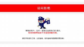 Screenshot Websperrung in China Symbolbild