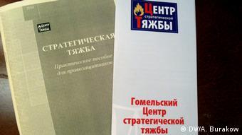 Информационные материалы Центра стратегической тяжбы
