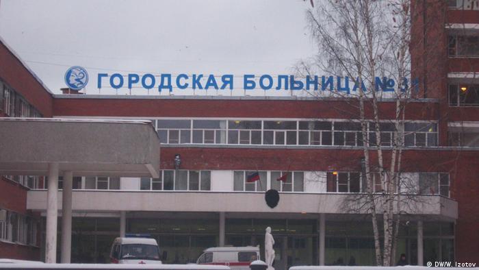 Больница в Санкт-Петербурге