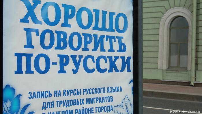 Плакат, призывающий к изучению русского языка