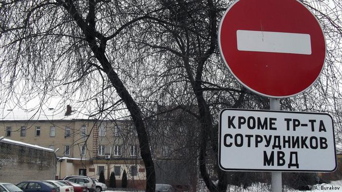 Знак, запрещающий въезд всем, кроме сотрудников МВД