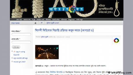 Screenshot der Internetseite www.amarblog.com