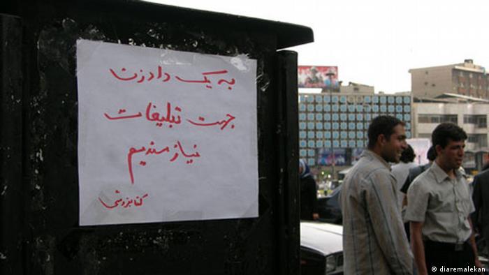 Bildergalerie Arbeitslosigkeit in Iran