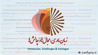 تبلیغات مربوط به برگزاری نخستین همایش زبان مادری در استان گلستان