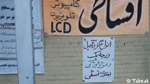"""Zettel: """"Verkaufe Süßigkeit und Pistazien. Ratenzahlung ist möglich"""". Quelle: Tabnak via Mahmood Salehi, DW Farsi"""