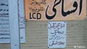 بخش عمده نقدینگی بالای ایران در دست قشری کوچک میچرخد. کمدرآمدها مجبور به زندگی قسطی شدهاند.