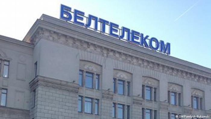 Офис компании Белтелеком в Минске