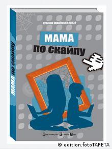 Мама по скайпу - 11 історій, 11 авторів, 150 сторінок